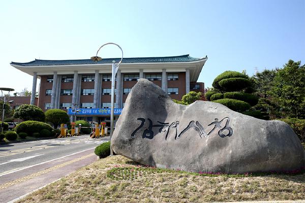 김해시청./경남신문DB/