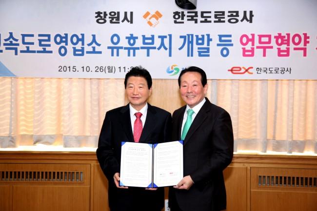 창원시-한국도로공사 MOU 1.jpg