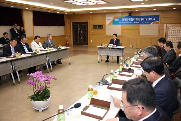 창원시교육발전협의회 정기회의 1.jpg