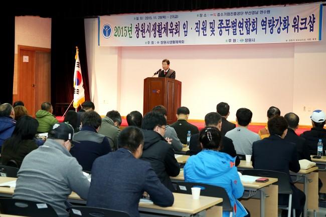 2015 창원시생활체육회 워크숍 1.jpg