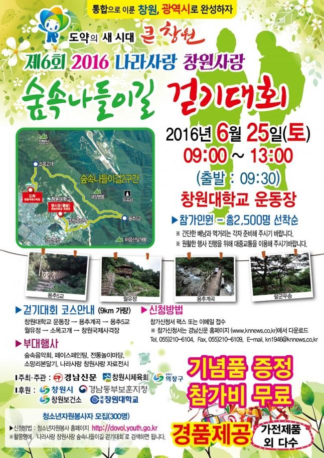 2016숲속나들이길걷기대회_포스터_06-01.jpg