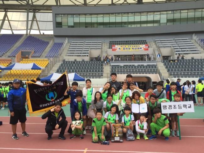 진주 망경초 2016 육상경기대회 우승.jpg