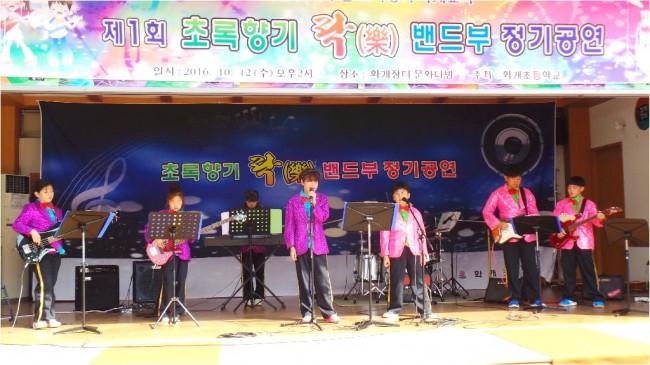 하동 화개초_락밴드부정기공연보도자료1.JPG