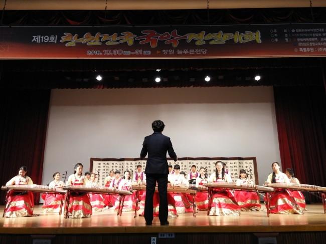 남해 해양초, 국악오케스트라단 창원 전국국악경연대회 최우수1.jpg