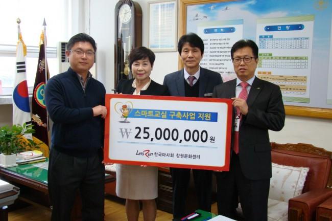 창원 용지초_한국마사회 기부.JPG
