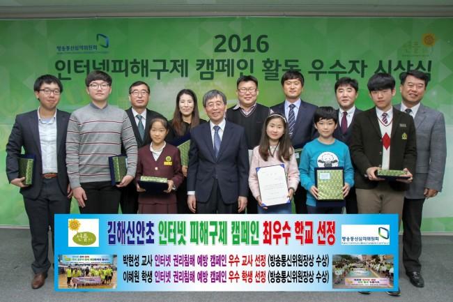 김해 신안초_1104 인터넷 권리침해 예방 캠페인 최우수학교 선정1.jpg