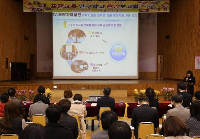 의령초_표준교육연구학교1.jpg