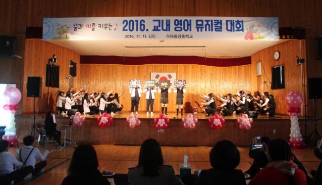 거제중앙중 영어 뮤지컬 대회 보도자료 홍보1.jpg