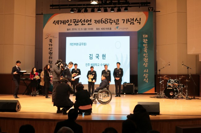 진주 혜광학교_김국현수석교사 2016 인권상 수상1.jpg
