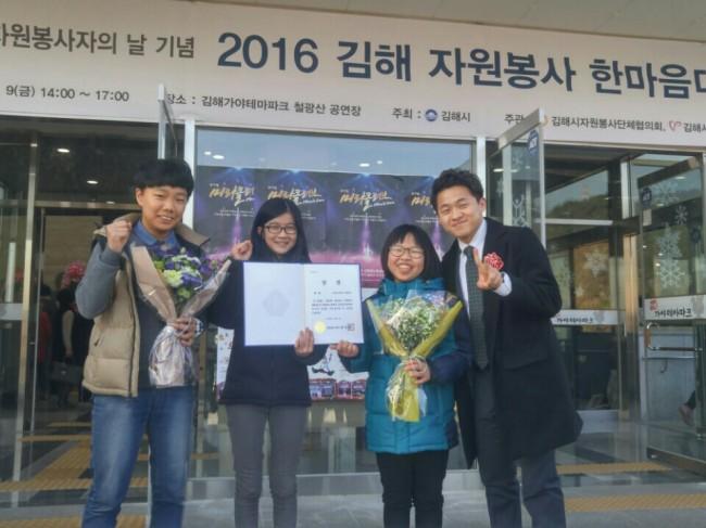 김해 임호초, 자원봉사 도지사상1.jpg