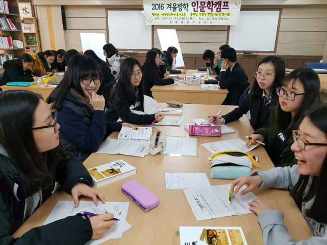 진해 용원고_겨울방학 인문학 독서 캠프1.jpg