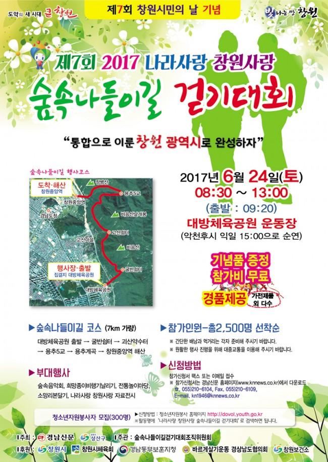 2017숲속나들이길걷기대회_전단수정.jpg