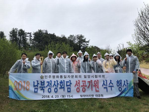 0423 2018 남북정상회담 성공 기원 기념식수(1).jpg