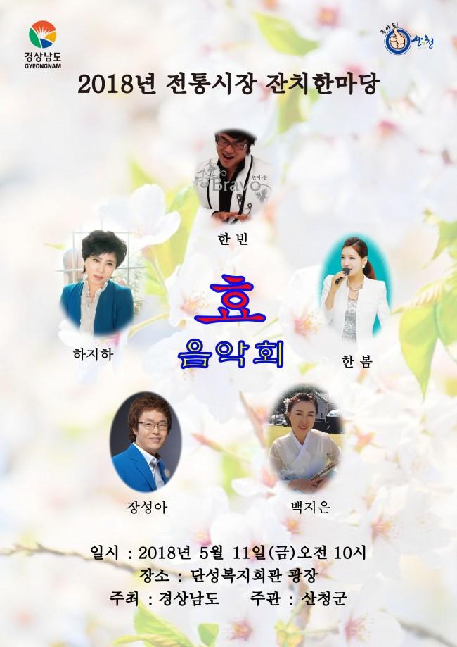 「효, 음악회」홍보전단.jpg