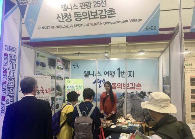 산청군, 한국국제관광전서 웰니스여행 1번지 동의보감촌 홍보 나서(20180615).jpg