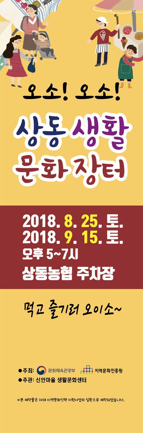 0823 신안마을 생활문화센터 문화장터 운영.jpg