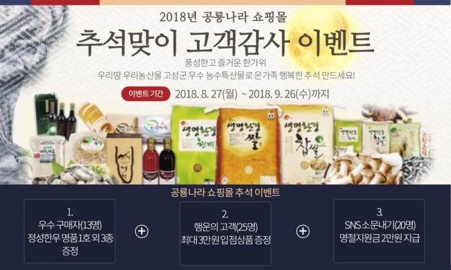 추석선물은 '공룡나라 쇼핑몰'에서 구입하세요!.jpg