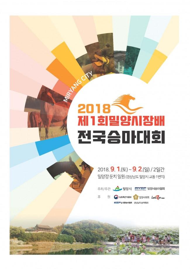 0829 제1회 밀양시장배 전국동호인 승마대회 개최.jpg