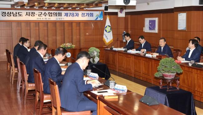 0829 경남 시장 군수협의회 제78차 정기회 개최(1).JPG