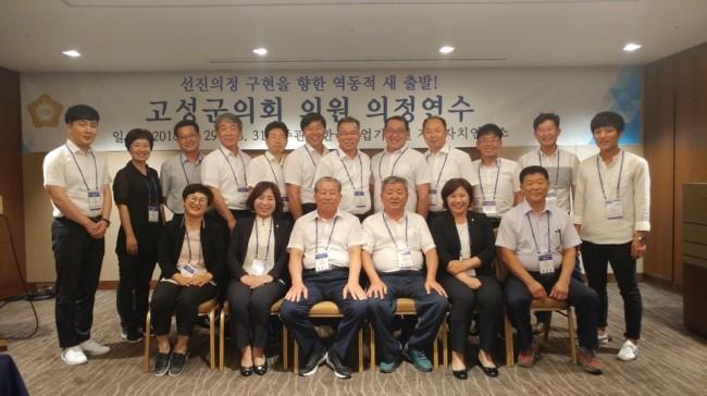 고성군의회, 국내 의정연수 실시 (1).jpg