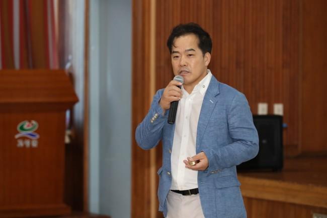 고성군, 제53회 고성아카데미(1).JPG