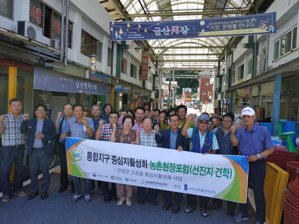 고성읍, 농촌중심지 활성화사업 벤치마킹 견학 (1).jpg