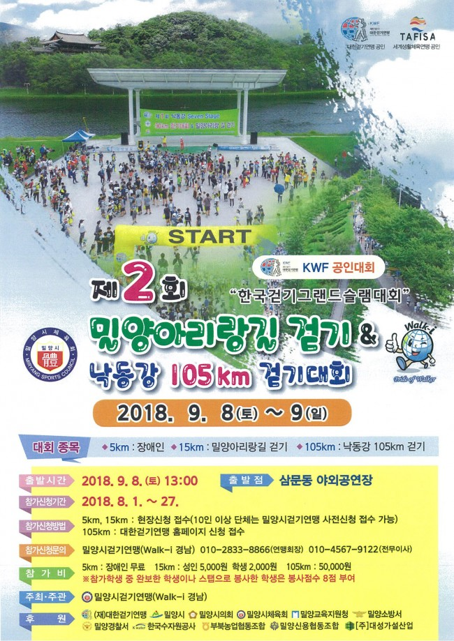 0904 제2회 밀양아리랑길 및 낙동강 105km 전국걷기대회 개최!.jpg