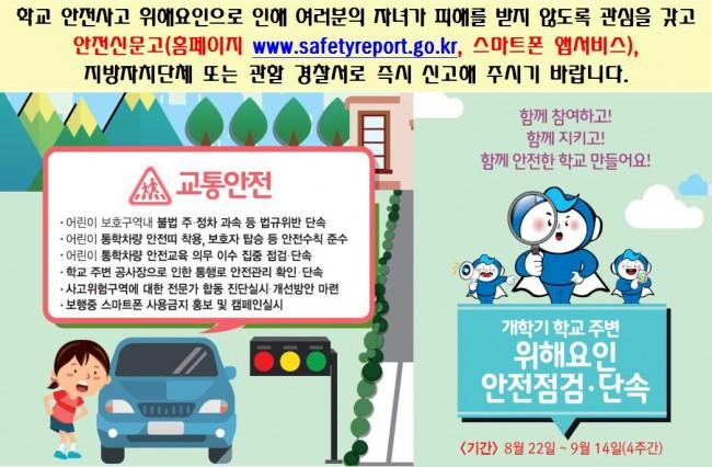 0904 밀양시, 개학기 초등학교 주변 불법 주 정차 집중단속.jpg