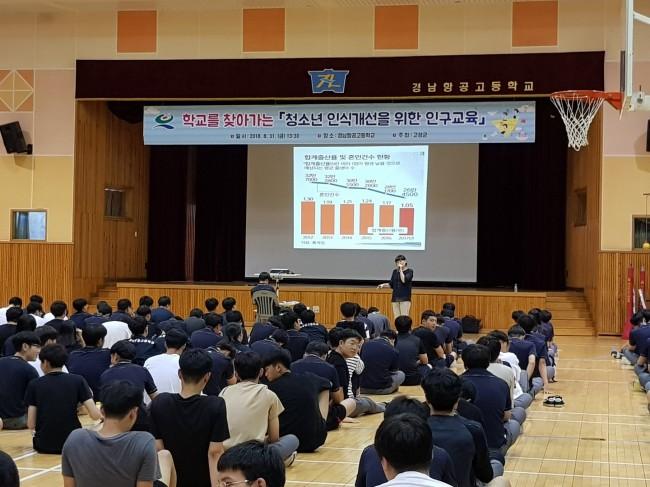 고성군, 저출산 극복 위한 찾아가는 '청소년 인구교육'.jpg