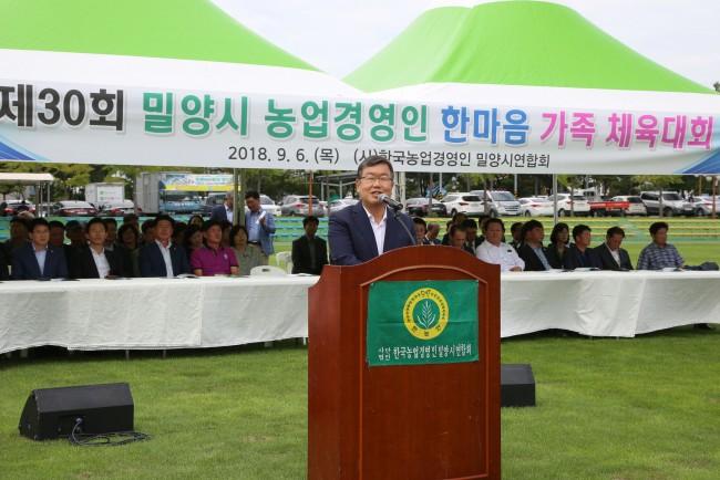 0906 제30회 밀양시 농업경영인 가족 체육대회 개최(1).JPG