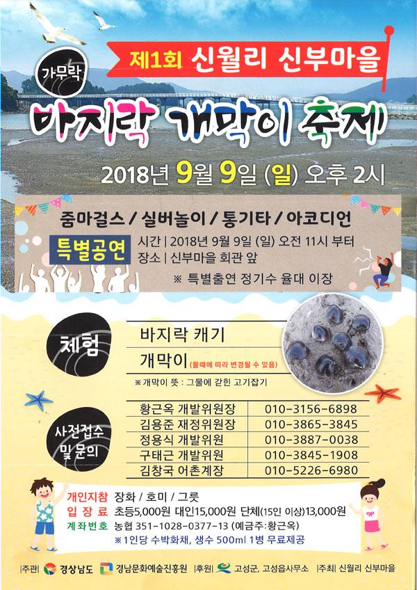 고성읍, 제1회 신부마을 바지락 개막이 축제 개최.jpg