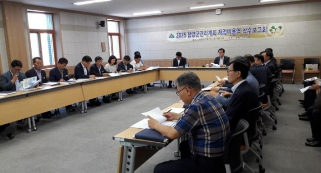 함양군 관리계획 재정비용역 착수보고회.jpg