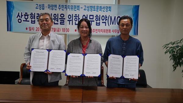 고성읍주민자치위원회-고성향토문화선양회  업무협약 체결 (1).JPG