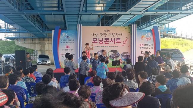 0911 하남 뚝방 주말장터 「작은 음악회」개최.jpg