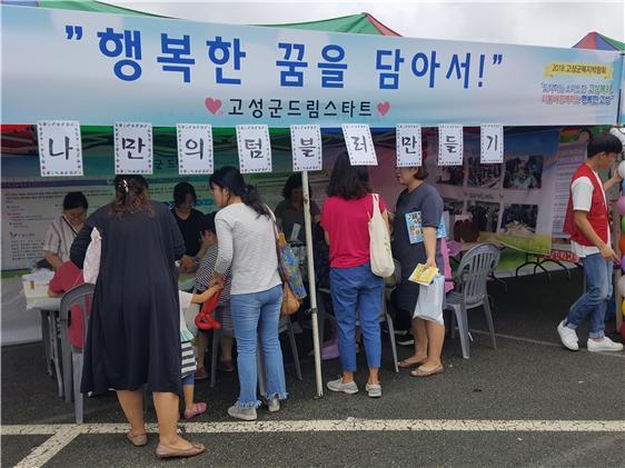 고성군드림스타트, 복지박람회 수익금 기탁.jpg