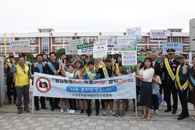 고성군, 학교폭력 근절 민관합동캠페인 펼쳐 (1).JPG