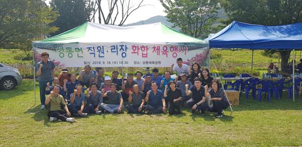 0912 상동면행정복지센터, 직원 이장 화합 체육행사 개최(1).jpg
