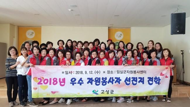 고성군 우수자원봉사자, 선진지 견학 다녀와 (1).jpg