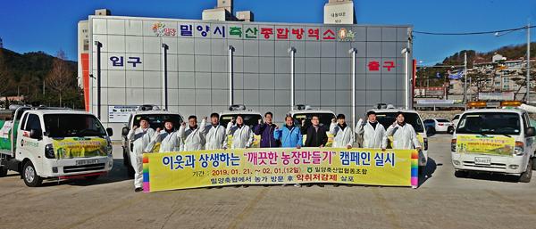 0122 깨끗한 축산 만들기 캠페인.jpg