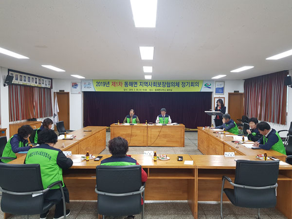 동해면 지역사회보장협의체  정기회의 개최  (2).jpg