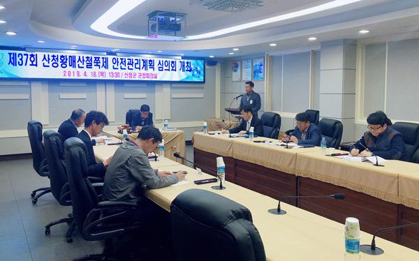 산청군 황매산철쭉제 안전관리계획 심의회 (1)-1.jpg