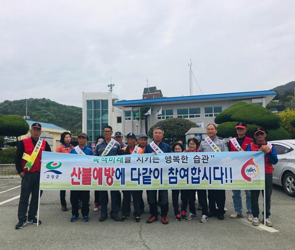 7-1. 삼산면, 산불예방홍보 캠페인 펼쳐 (1).jpg