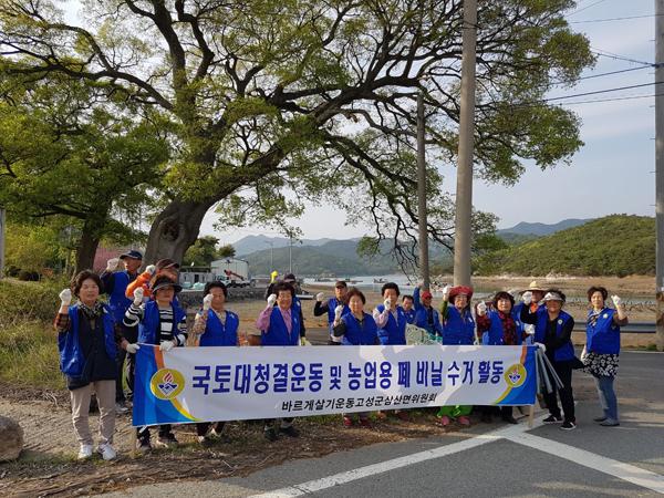8-1. 바르게살기운동삼산면위원회, 새봄맞이 환경정화활동 (1).jpg