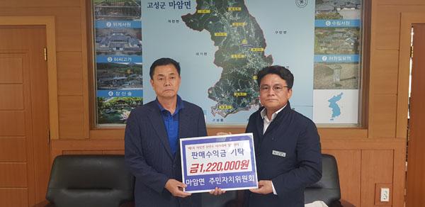 마암면 주민자치위원회, 알뜰장터 수익금 이웃돕기 성금 기탁.jpg