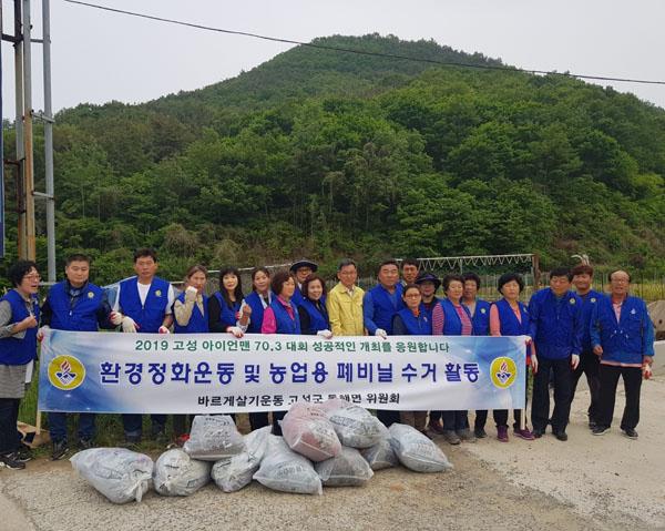 고성 동해면바르게살기위원회, 환경정화활동.jpg