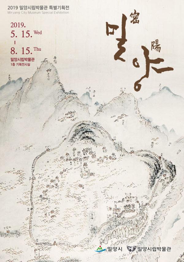 0515  특별기획전 밀양 포스터 (1).jpg