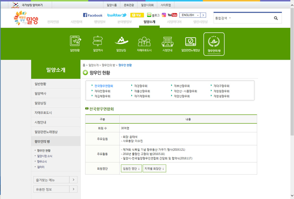 0515  향우인의 방 홈페이지 사진.jpg