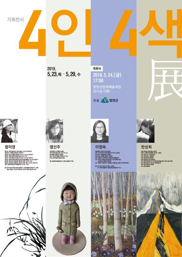 4인4색전 포스터.jpg
