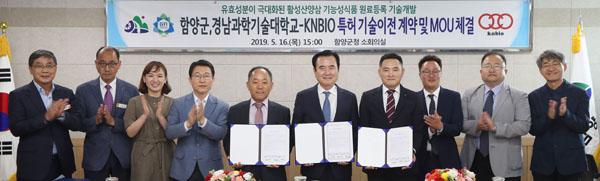함양군-경남과학기술대-KNBIO특허기술이전계약 및 MOU체결.jpg