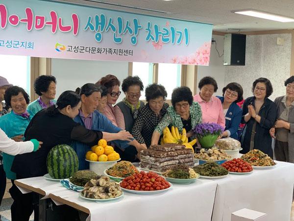 고성군다문화가족지원센터, 다문화가정 시어머니 생신상 차리기  (1).jpg